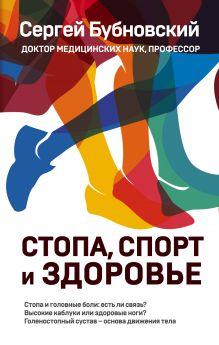 Обложка Стопа, спорт и здоровье Сергей Бубновский