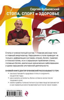Обложка сзади Стопа, спорт и здоровье Сергей Бубновский