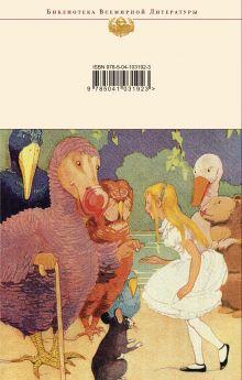 Обложка сзади Алиса в Стране чудес и в Зазеркалье Льюис Кэрролл