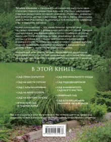 Обложка сзади Дизайн сада. Лучшие идеи для вдохновения Татьяна Шиканян