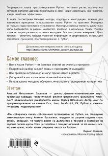 Обложка сзади Программирование на Python в примерах и задачах Алексей Васильев