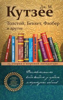 Обложка Толстой, Беккет, Флобер и другие. 23 очерка о мировой литературе Дж. М. Кутзее