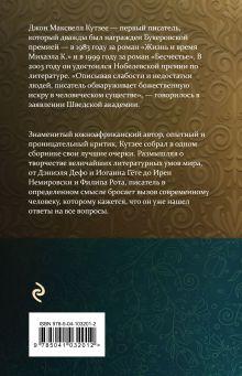 Обложка сзади Толстой, Беккет, Флобер и другие. 23 очерка о мировой литературе Дж. М. Кутзее