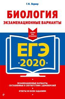 Обложка ЕГЭ-2020. Биология. Экзаменационные варианты Г. И. Лернер