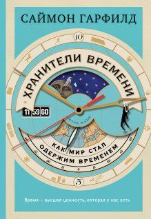 Хранители времени: как мир стал одержим временем