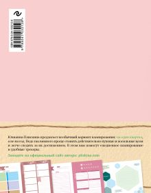 Обложка сзади Wellness planner: ваш личный коуч на пути к успеху, здоровью и гармонии (розовый) Юлианна Плискина