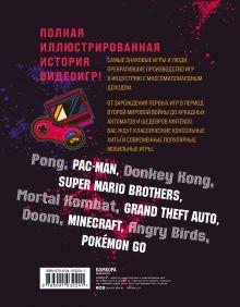 Обложка сзади Видеоигры. Невероятные хроники игровой революции в комиксах Джонатан Хеннесси, Джек МакГоуэн