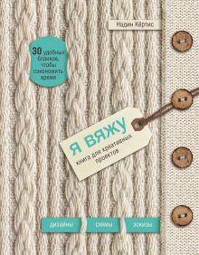 Я вяжу. Книга для креативных проектов. Дизайны. Схемы. Эскизы (вязаный)