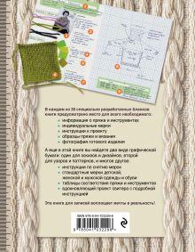 Обложка сзади Я вяжу. Книга для креативных проектов. Дизайны. Схемы. Эскизы (вязаный) Надин Кёртис