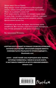 Обложка сзади Верум (#2) Кортни Коул