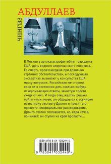 Обложка сзади Линия аллигатора Чингиз Абдуллаев