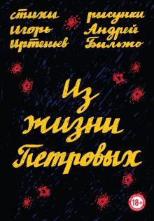 Обложка Из жизни Петровых Игорь Иртеньев, Андрей Бильжо