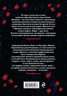 Обложка сзади Из жизни Петровых Игорь Иртеньев, Андрей Бильжо
