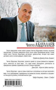Обложка сзади Плата Харону Чингиз Абдуллаев