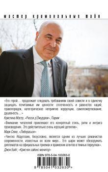 Обложка сзади Всегда вчерашнее завтра Чингиз Абдуллаев