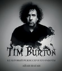 Обложка Тим Бёртон. Культовый режиссер и его работы (дополненное издание) Айан Натан