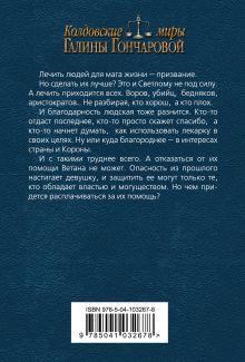 Обложка сзади Ветана. Дар смерти Галина Гончарова