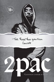 Tupac Shakur. The rose that grew from concrete. Рукописи стихов и песен