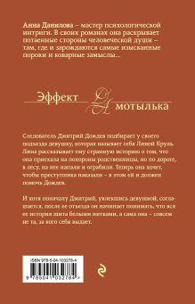 Обложка сзади Стану рыжей и мертвой, как ты Анна Данилова