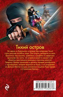 Обложка сзади Тихий остров Николай Леонов, Алексей Макеев