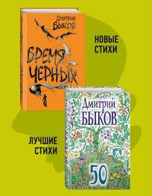 Обложка Новые и лучшие стихотворения Дмитрия Быкова (комплект из 2-х книг: 50 и Бремя черных)