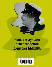 Обложка сзади Новые и лучшие стихотворения Дмитрия Быкова (комплект из 2-х книг: 50 и Бремя черных)