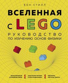 Построй Вселенную: физика элементарных частиц с LEGO