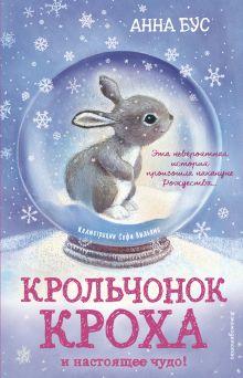 Обложка Крольчонок Кроха и настоящее чудо! (#2) Анна Бус