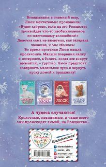 Обложка сзади Крольчонок Кроха и настоящее чудо! (#2) Анна Бус