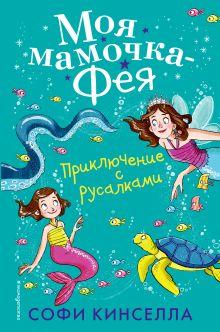 Обложка Приключение с русалками (#4) Софи Кинселла