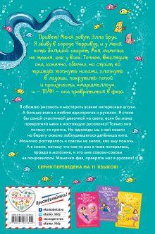 Обложка сзади Приключение с русалками (#4) Софи Кинселла