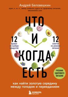 Обложка Что и когда есть. Как найти золотую середину между голодом и перееданием Андрей Беловешкин