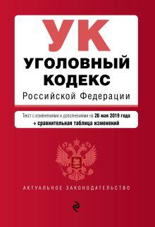 Обложка Уголовный кодекс Российской Федерации. Текст с изм. и доп. на 26 мая 2019 г. (+ сравнительная таблица изменений)