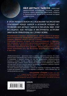 Обложка сзади На службе у войны: негласный союз астрофизики и армии Нил Деграсс Тайсон