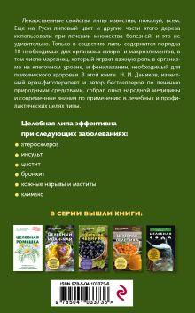 Обложка сзади Целебная липа Н. И. Даников