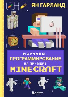 Изучаем программирование на примере Minecraft