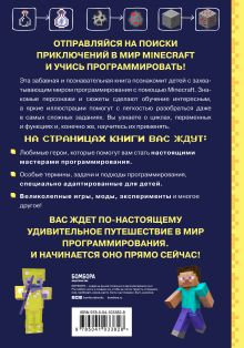 Обложка сзади Изучаем программирование на примере Minecraft Ян Гарланд