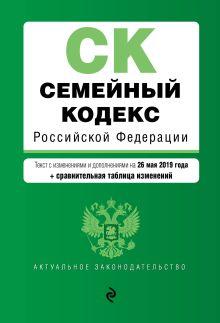 Обложка Семейный кодекс Российской Федерации. Текст с изм. и доп. на 26 мая 2019 г. (+ сравнительная таблица изменений)