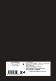 Обложка сзади Тетрадь студенческая (черный). B5, фольга, 40 л.