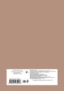 Обложка сзади Тетрадь студенческая (коричневый). B5, фольга, 40 л.