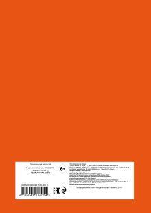Обложка сзади Тетрадь студенческая (оранжевый). B5, фольга, 40 л.