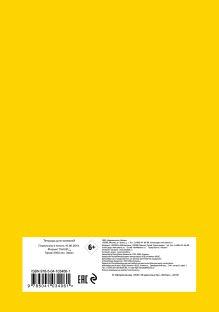 Обложка сзади Тетрадь студенческая (желтый). B5, фольга, 40 л.
