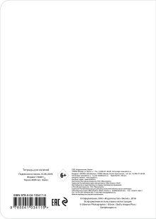Обложка сзади Тетрадь общая (белый). А5, фольга, накидка, 48 л.