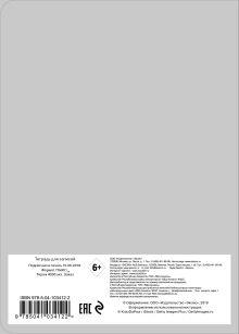 Обложка сзади Тетрадь общая (серый). А5, фольга, накидка, 48 л.