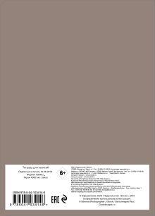 Обложка сзади Тетрадь общая (коричневый). А5, фольга, накидка, 48 л.