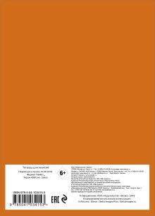 Обложка сзади Тетрадь общая (оранжевый). А5, фольга, накидка, 48 л.