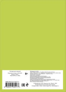 Обложка сзади Тетрадь общая (зеленый). А5, фольга, накидка, 48 л.