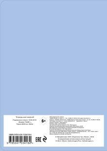 Обложка сзади Тетрадь общая (голубой). А5, фольга, накидка, 48 л.