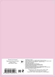 Обложка сзади Тетрадь общая (розовый). А5, фольга, накидка, 48 л.