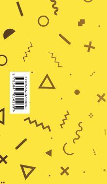 Обложка сзади Планер недатированный (желтый). 95х170, твердая обложка, фольга, 96 стр.